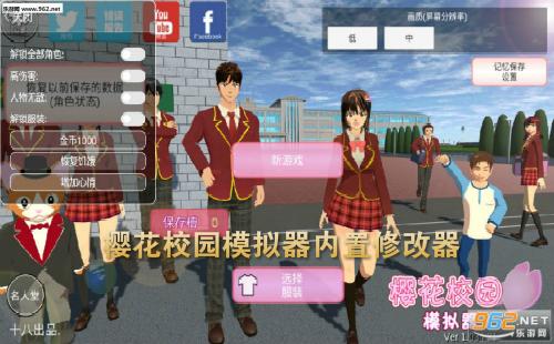 樱花校园模拟器内置修改器_中文版_最新版_汉化版