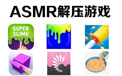 ASMR解压游戏_ASMR解压游戏大全_ASMR游戏下载