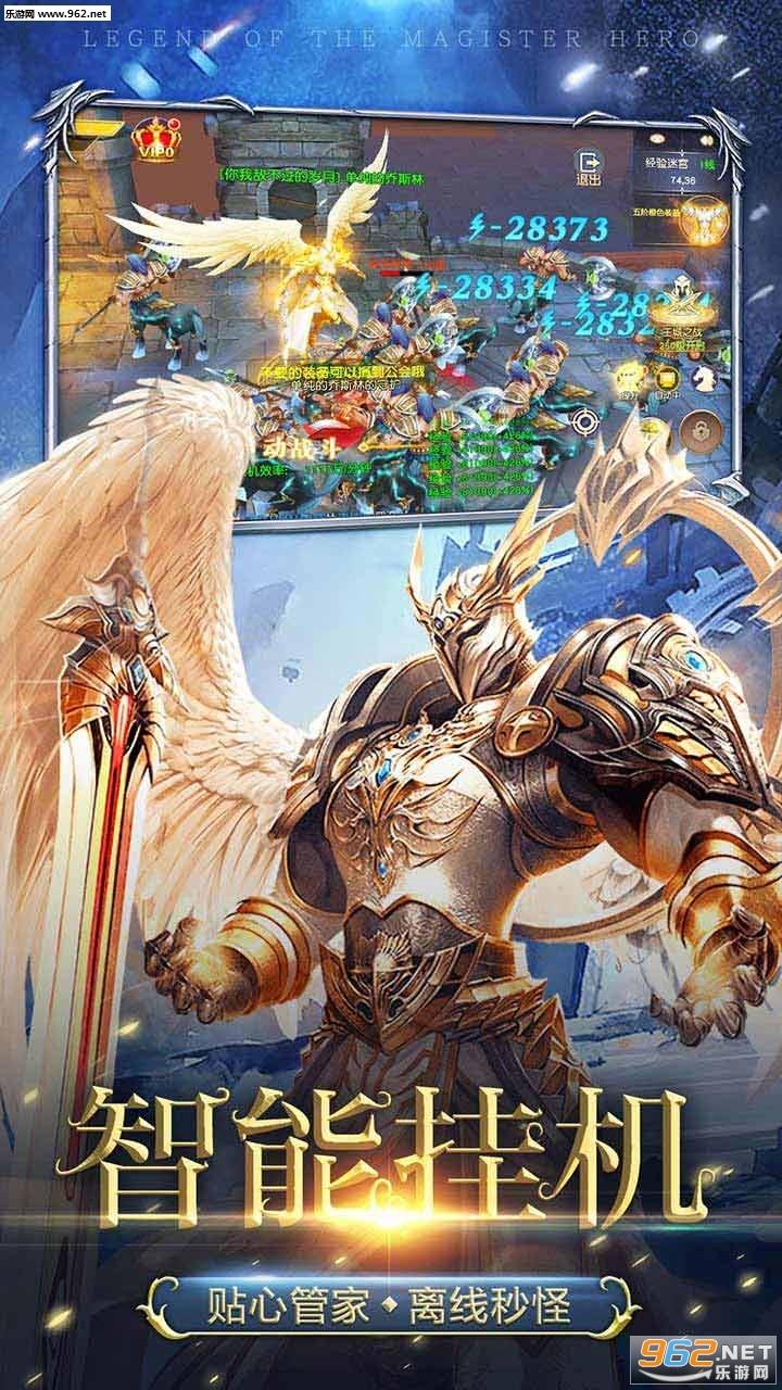 魔导英雄传说破解版v1.0 妖尾版截图3