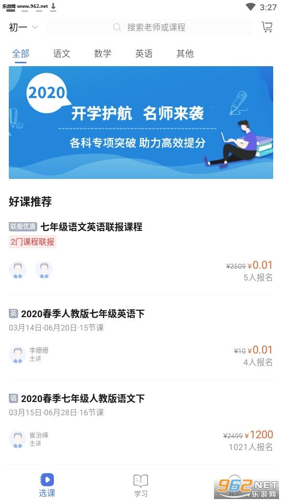 蓝叮课堂appv2.3.0.0.0安卓版截图1
