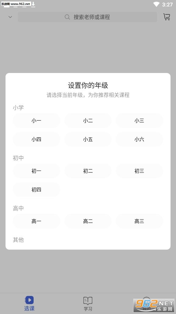 蓝叮课堂appv2.3.0.0.0安卓版截图2