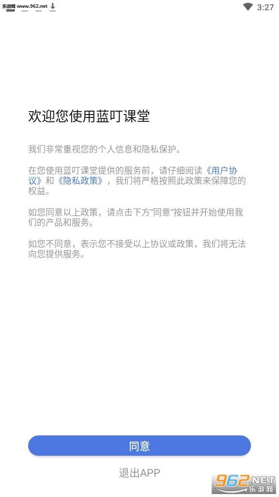 蓝叮课堂appv2.3.0.0.0安卓版截图3