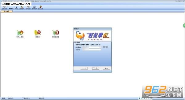 轻松掌柜软件正版v5.0.0.787 创业版_截图0