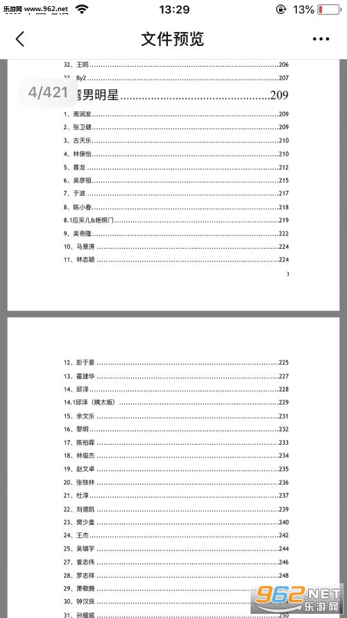 421页明星八卦pdf最新下载链接v1.0 数据包截图0