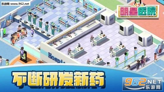 明星医院无限钻石v1.4免费版截图2