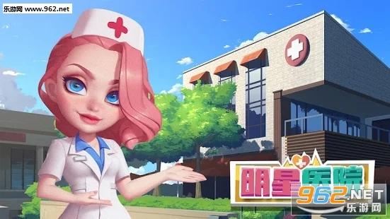 明星医院无限钻石v1.4免费版截图0