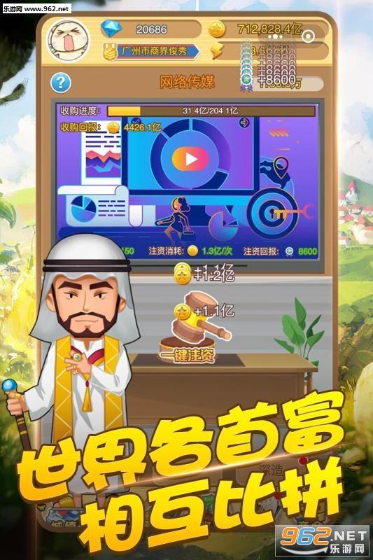 商界传奇游戏完整版v1.0 安卓免费版截图2