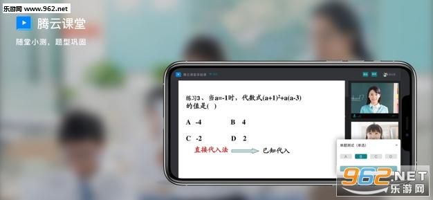 腾云课堂极速版v1.0.0苹果版截图0