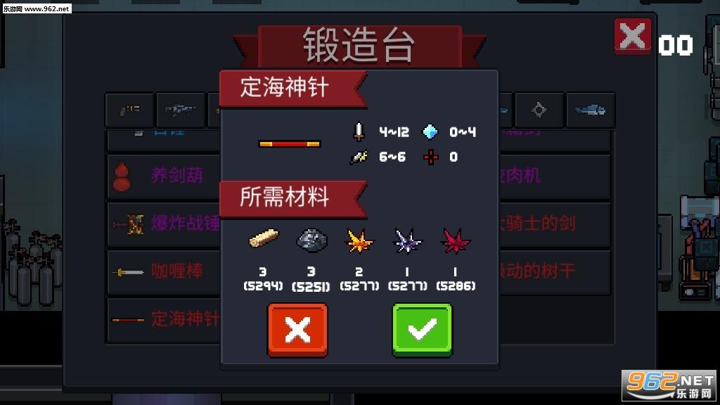 元气骑士2.6.5全角色全无限破解版v2.6.5破解版最新版截图2
