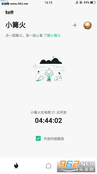 tell app安卓v1.0.66_截图0
