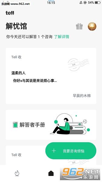 tell app安卓v1.0.66_截图1