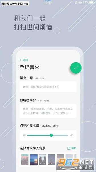 tell app安卓v1.0.66截图2
