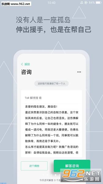 tell app安卓v1.0.66_截图3