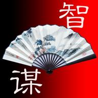 中国智谋安卓版最新版v6.0.1