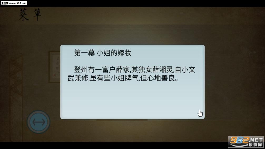 皮影京剧锁麟囊安卓版v1.0截图1
