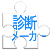 shindanmaker测试软件