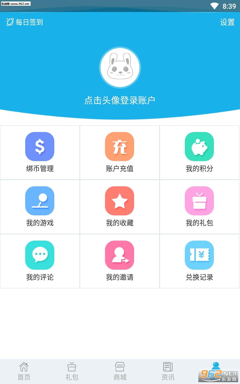 bt手游宝appv4.1.3截图2