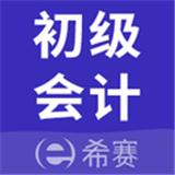 初级会计师考试官方版v2.8.4