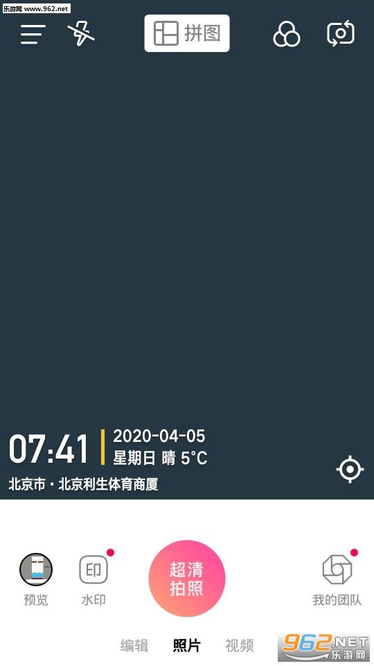 今日水印相机破解版v2.8.15.8截图1