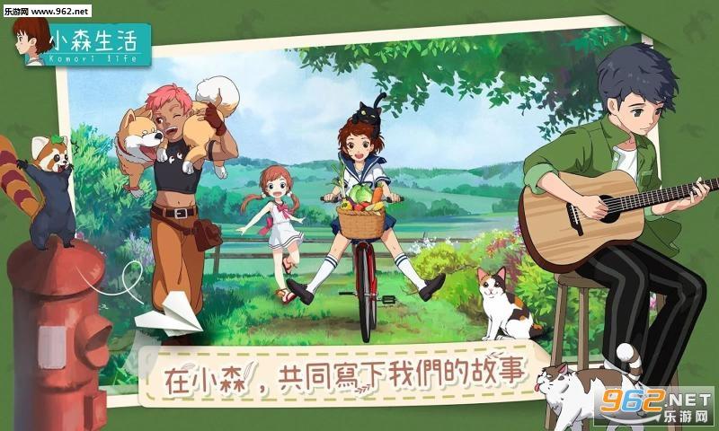 小森生活中文最新国际版v1.4.6_截图2