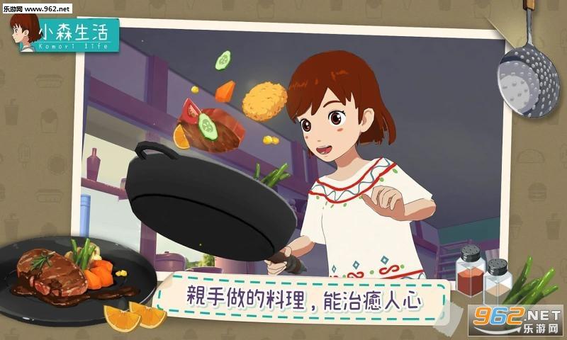 小森生活中文最新国际版v1.4.6_截图3