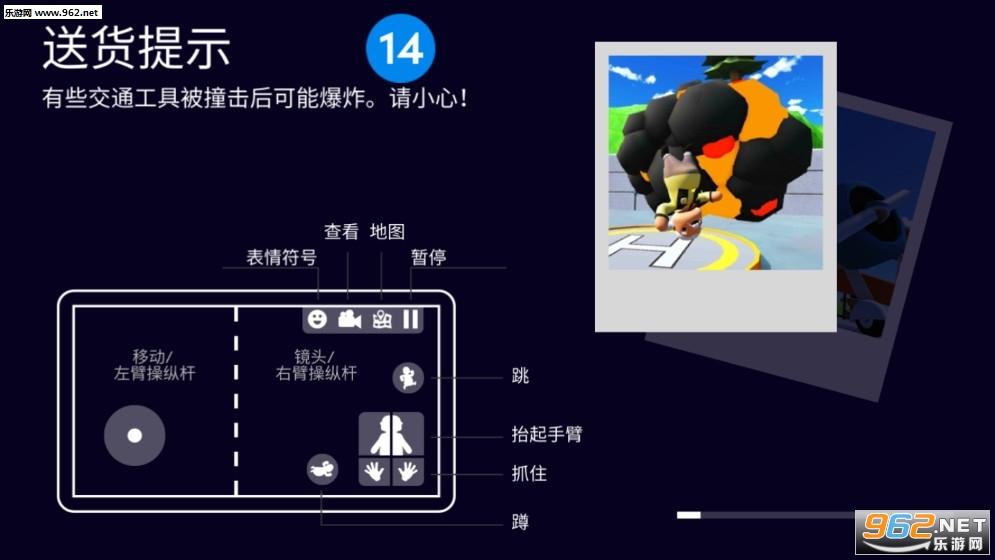 可靠快递游戏手机版完整版v1.2截图3