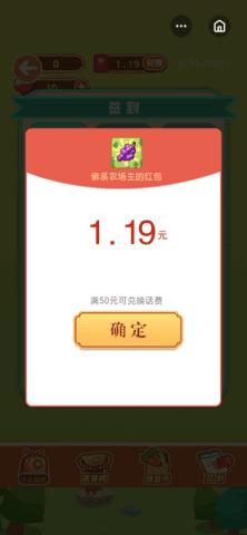 佛系农场主破解版v1.0 红包版截图1