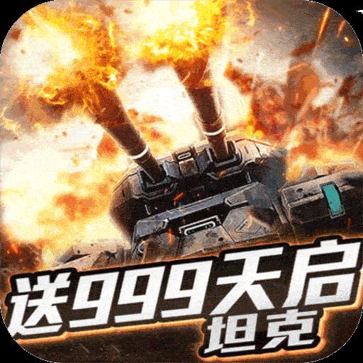 王者纷争(送999天启坦克)v1.6.1红警版