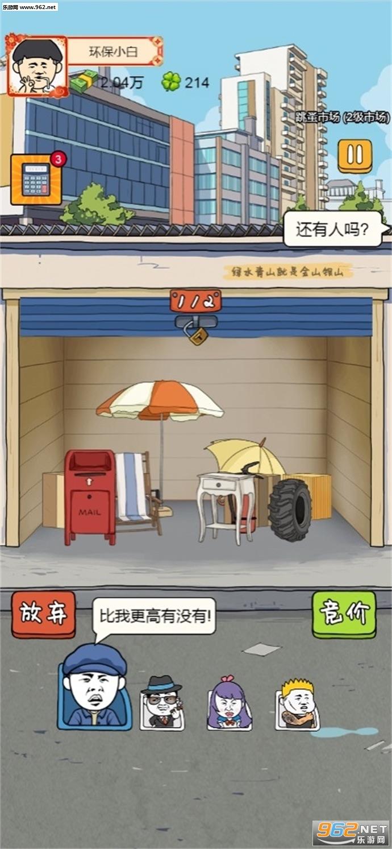 抖音小游戏王富贵的垃圾站v1.3 苹果版截图1
