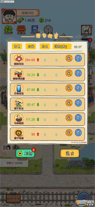 抖音小游戏王富贵的垃圾站v1.3 苹果版截图2