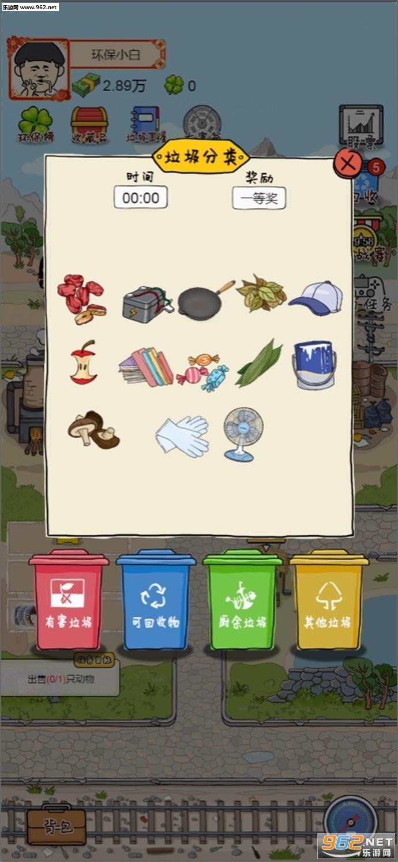 抖音小游戏王富贵的垃圾站v1.3 苹果版截图3