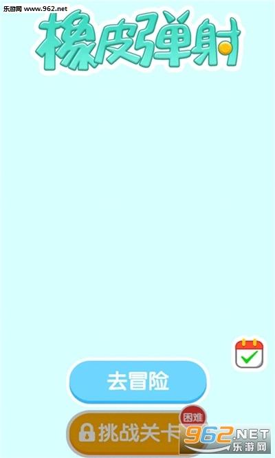 橡皮弹射手游v0.4安卓版截图2