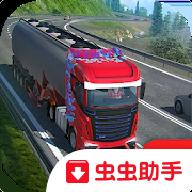 欧洲卡车模拟器手机版中文版