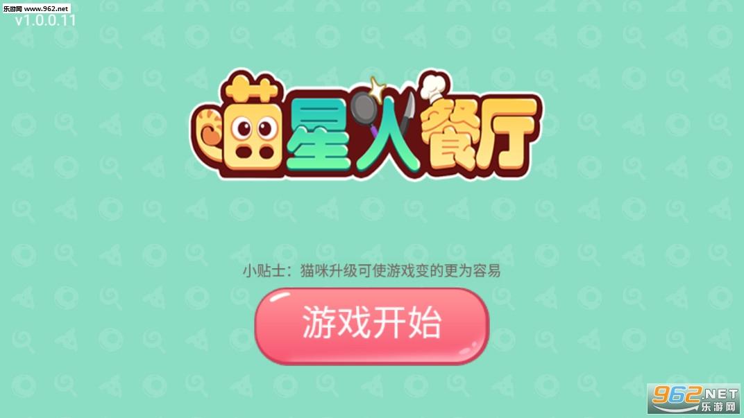 喵星人餐厅游戏v1.0 官方版截图0