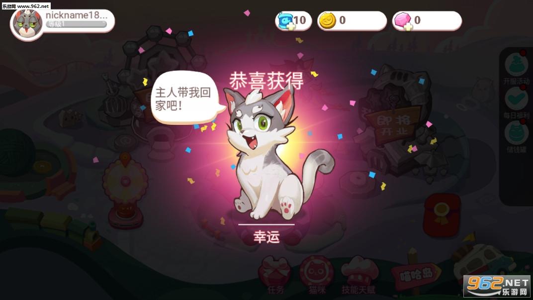 喵星人餐厅游戏v1.0 官方版截图2