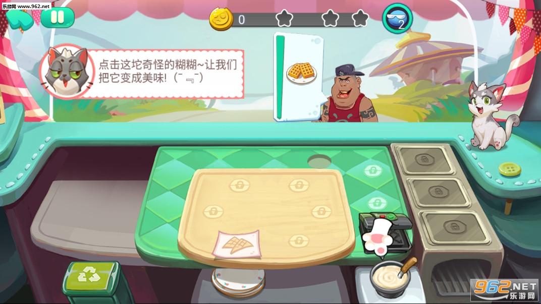 喵星人餐厅游戏v1.0 官方版截图3