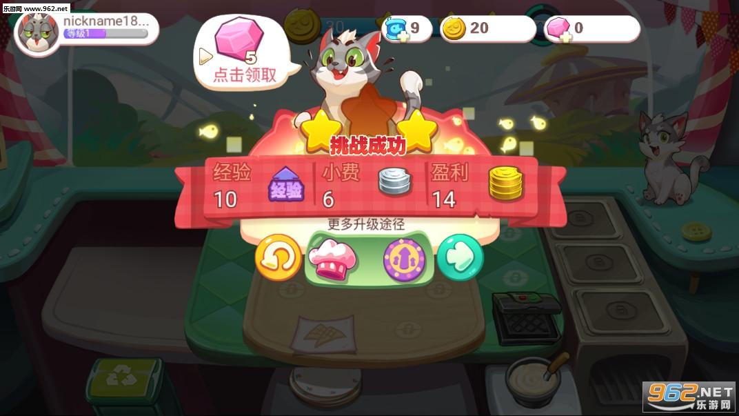 喵星人餐厅游戏v1.0 官方版截图4