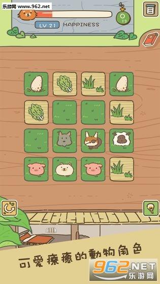 动物安排员治愈解压游戏v0.1 安卓版截图2