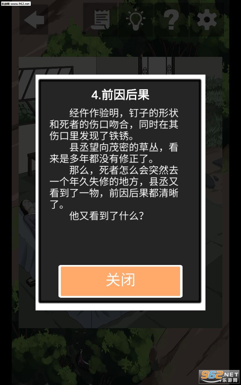 谁是凶手2破解版v1.2 免广告截图1