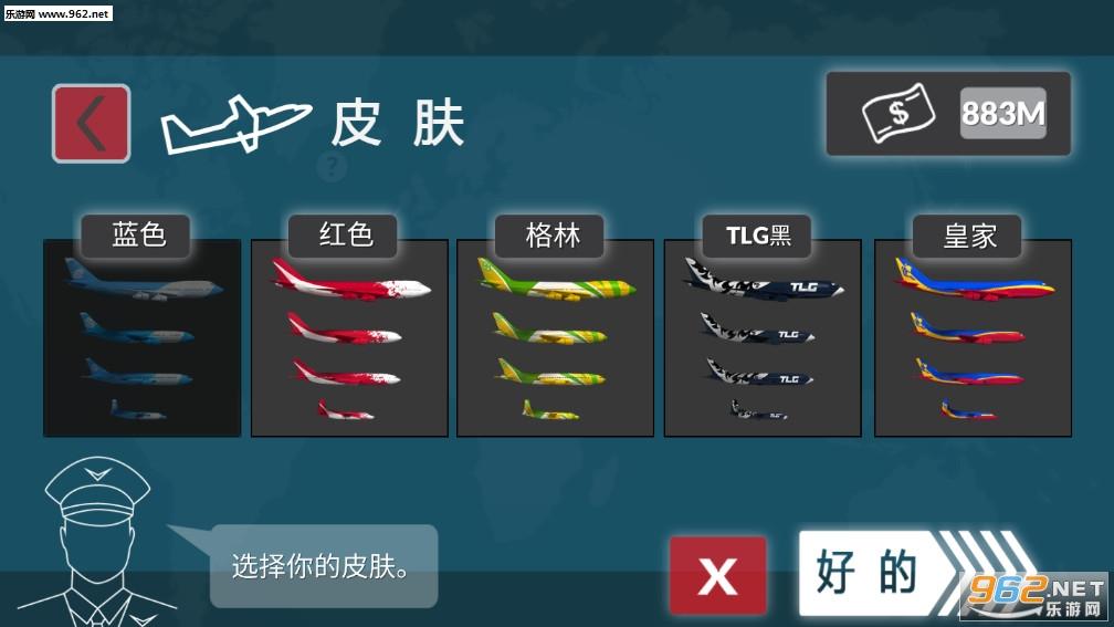 客机模拟中文破解版v4.2 全解锁截图0