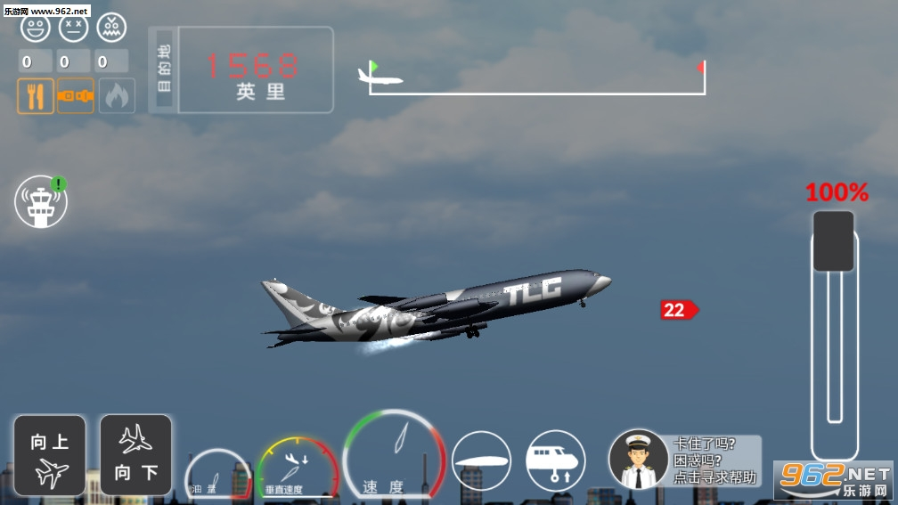 客机模拟中文破解版v4.2 全解锁截图2