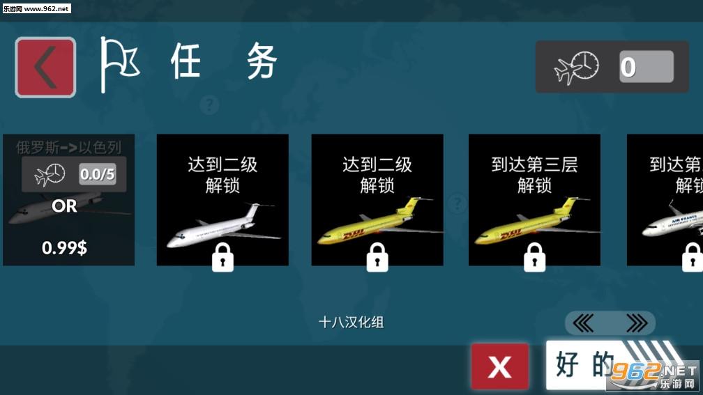 客机模拟中文破解版v4.2 全解锁截图4