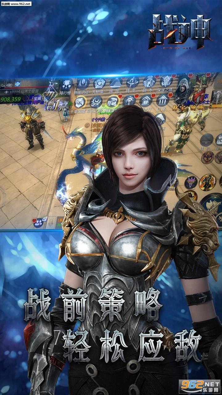 安卓战神onlinev1.0.0 暗黑版截图2