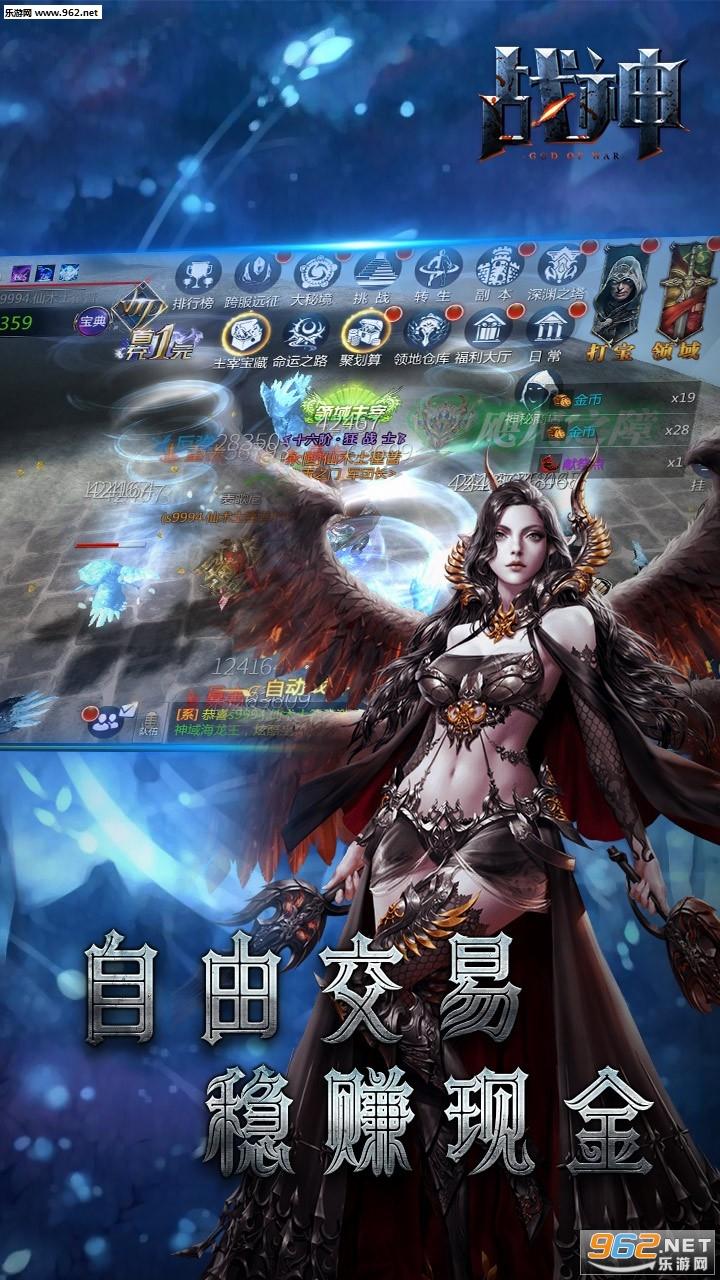 安卓战神onlinev1.0.0 暗黑版截图4