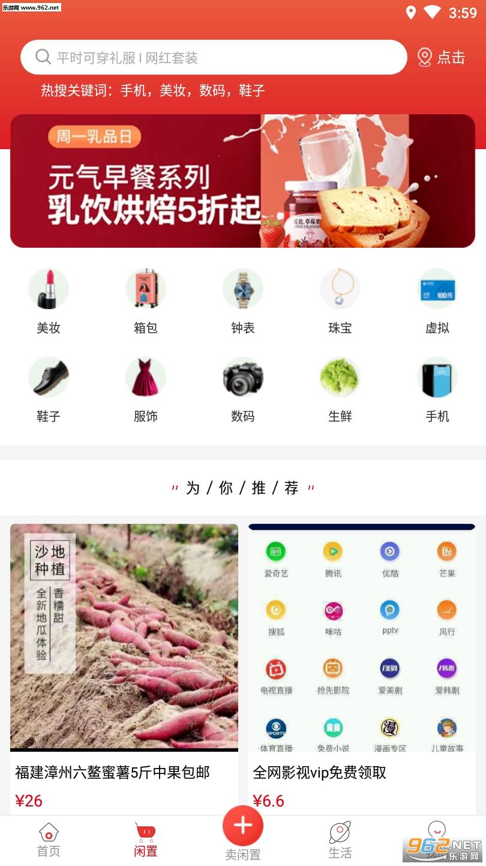 优品闲置(购物赚钱)v1.0.1 红包版截图1