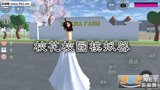 校花校园模拟器中文最新版