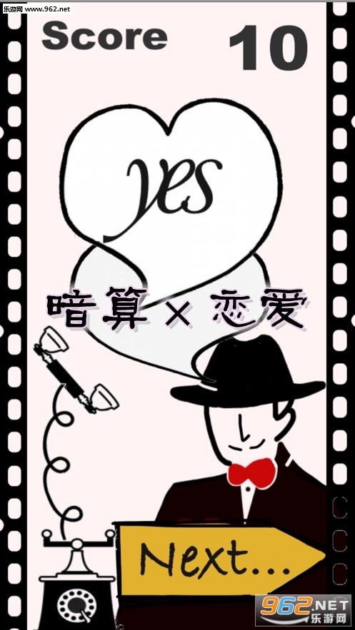 暗算×恋爱中文版
