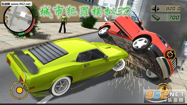 城市犯罪模拟3D中文完整版