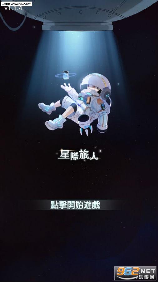 星际旅人去广告版