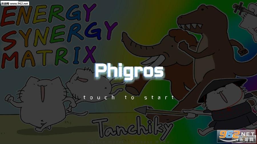 Phigros破解版最新版